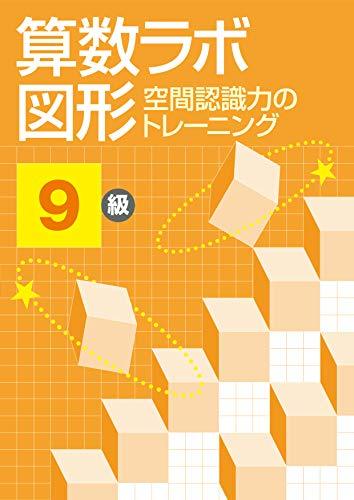 算数ラボ図形 空間認識力のトレーニング 9級