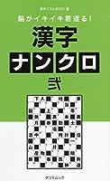 脳がイキイキ若返る!  漢字ナンクロ 弐 (タツミムック)
