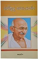 Gandhijinu Adhyatma Darshan
