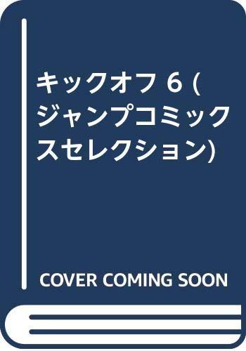 キックオフ 6 (ジャンプコミックスセレクション)の詳細を見る