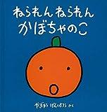 ねられん ねられん かぼちゃのこ (幼児絵本シリーズ)