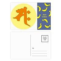 仏教サンスクリット語のsahの円形パターン バナナのポストカードセットサンクスカード郵送側20個