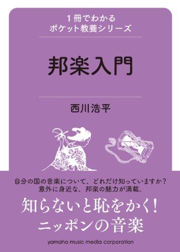 1冊でわかるポケット教養シリーズ 邦楽入門
