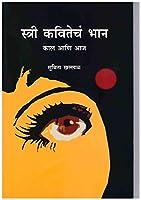 Stree-Kavitecha Bhaan Kaal Aani Aaj