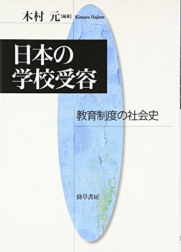 日本の学校受容: 教育制度の社会史