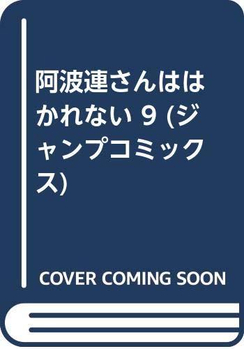 阿波連さんははかれない 9 (ジャンプコミックス)