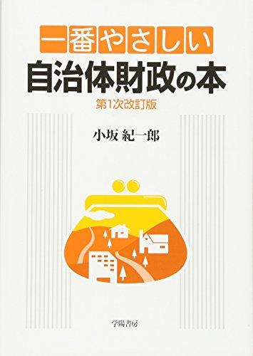 一番やさしい自治体財政の本