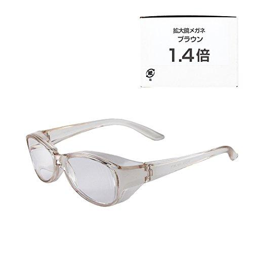 日本光材 日本製 拡大鏡メガネ 眼鏡型 ルーペ 倍率交換保証書 オリジナル袋兼用めがね拭き付(ブラウン 1.4倍)