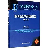 深圳蓝皮书:深圳经济发展报告(2019)