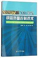 X80管线钢管质量控制技术