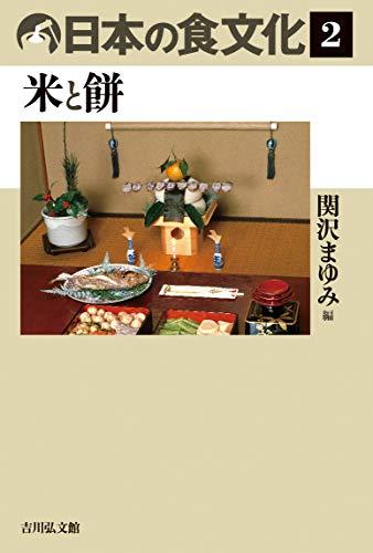 日本の食文化 2: 米と餅