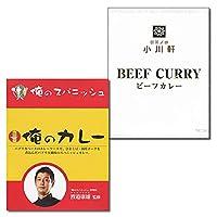ご当地カレー 東京 俺のカレー スパニッシュ&御茶ノ水 小川軒 ビーフカレー 各1食お試しセット