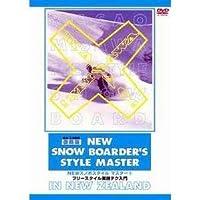NEWスノボスタイル完全マスター1 フリースタイル実践テク入門 復刻版 スノーボード VOL.1 [DVD]