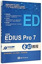 Chinese version of EDIUS Pro7 interactive tutorial (with CD-ROM)(Chinese Edition)