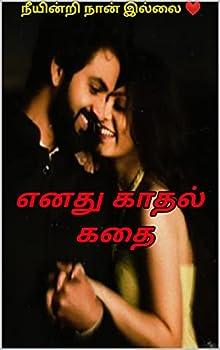 எனது காதல் கல்யாணம் !!! நீயின்றி நான் இல்லை !!!  Tamil Love Novels  Tamil Edition