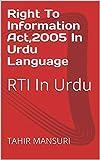 Right To Information Act,2005 In Urdu Language: RTI In Urdu