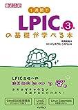1週間でLPICの基礎が学べる本 第3版 徹底攻略シリーズ
