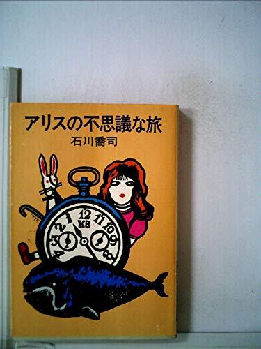 アリスの不思議な旅 (ハヤカワ文庫 JA 45)の詳細を見る