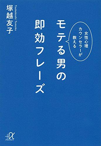 モテる男の即効フレーズ 女性心理カウンセラーが教える (講談社+α文庫)