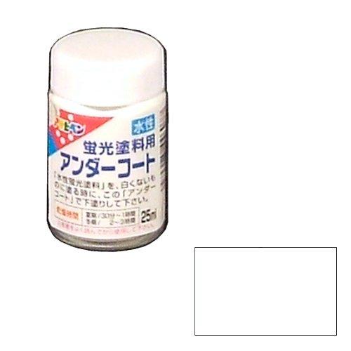 アサヒペン 水性蛍光塗料用アンダーC 白25ml