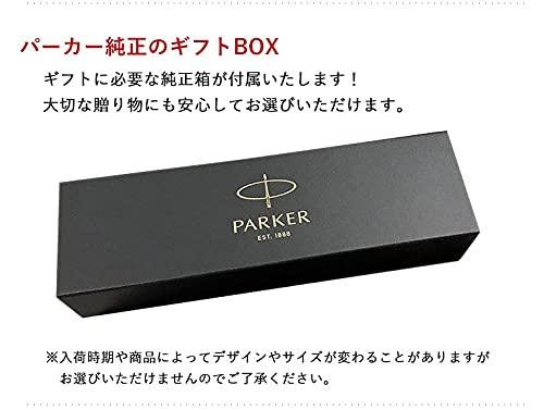 名入れ無料純正包装無料パーカーボールペンIMラックブラックGTブラック×ゴールド