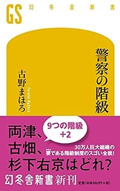 警察の階級 (幻冬舎新書)