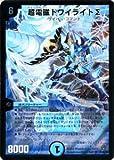 デュエルマスターズ 【超電磁トワイライトΣ】【スーパーレア】 DM34-S2-SR ≪神化編 第3弾 クロス ジェネレーション 収録≫