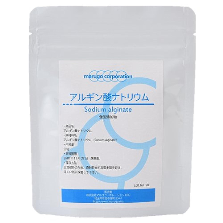 モニターオート粘着性marugo(マルゴ) アルギン酸ナトリウム 50g 人口イクラ ぷるぷる水 食品添加物グレード(食用)