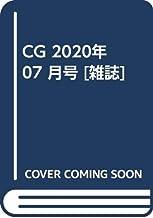 CG 2020年 07 月号 [雑誌]