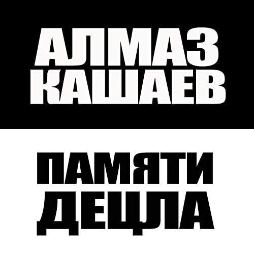 Алмаз Кашаев