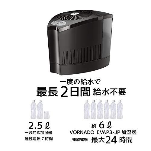 ボルネード加湿器サーキュレータ搭載39畳お手入れ簡単6.7L気化式エバップ3黒EVAP3-JP-blk