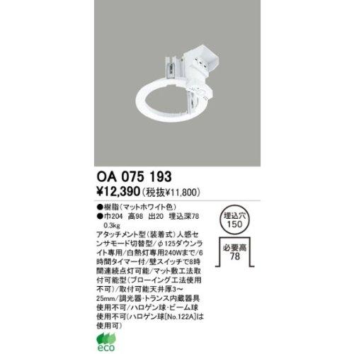 ODELIC(オーデリック) 【工事必要】 ダウンライト 人感センサユニット(モード切替型) OA075193