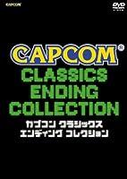 カプコン クラシックス エンディング コレクション [DVD]