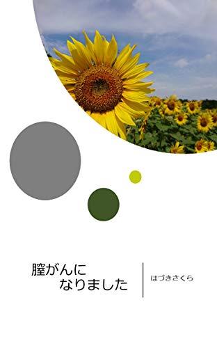 Chitsugan ni narimashita (Japanese Edition)