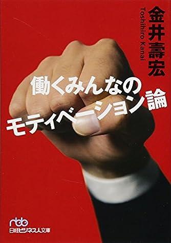 働くみんなのモティべーション論 (日経ビジネス人文庫)