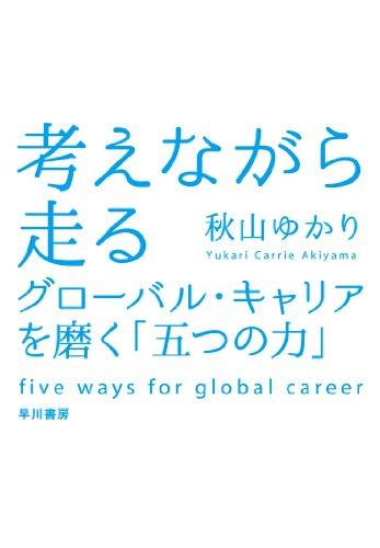 考えながら走る―グローバル・キャリアを磨く「五つの力」―