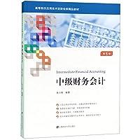 中级财务会计(第5版高等院校应用技术型财会类精品教材)