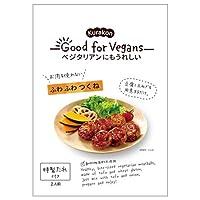 くらこん Good for Vegans(グッドフォービーガンズ) ふわふわつくね 65g×12袋入×(2ケース)