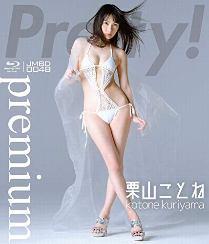 栗山ことね Pretty! Premium 【Blu-ray(BD-R)】