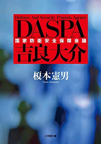 DASPA 吉良大介 (小学館文庫)の詳細を見る