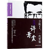 言犹未尽一代贤儒(回忆许寿裳)/百年中国记忆文化大家