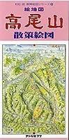 高尾山散策絵図 改訂版