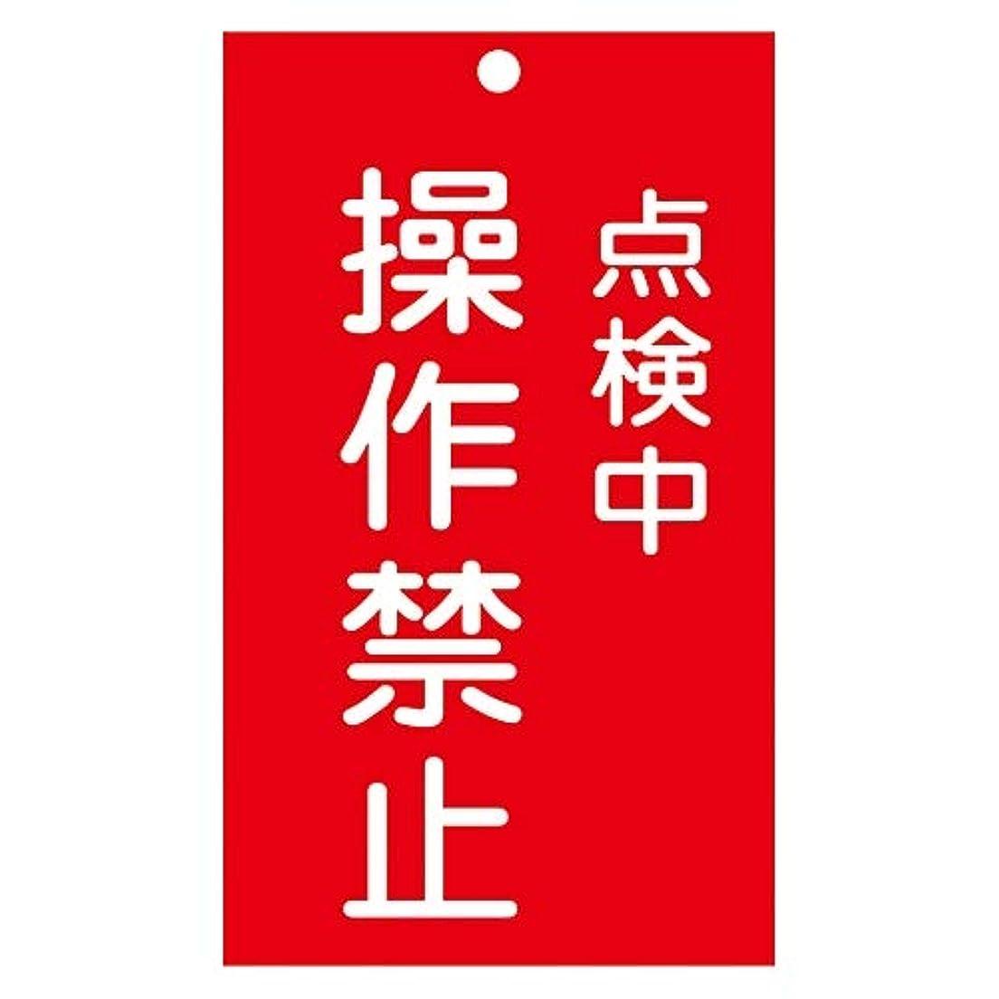 受け取る高音収入日本緑十字社 命札 「点検中 操作禁止」 札-217/61-3387-18