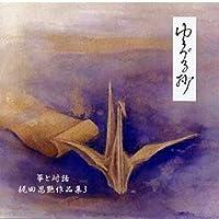 CD 梶田昌艶 作品集3 筝と対話 ゆうづる抄 (送料など込)