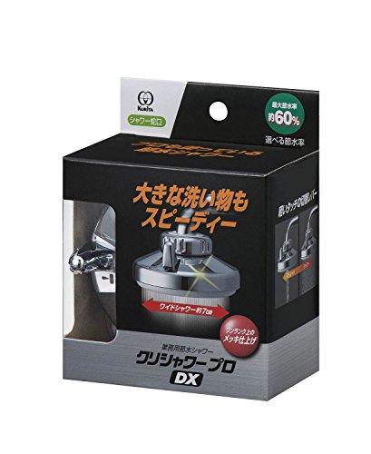 クリタック『クリシャワープロDX』