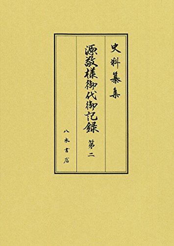 源敬様御代御記録 2 (史料纂集 古記録編)の詳細を見る