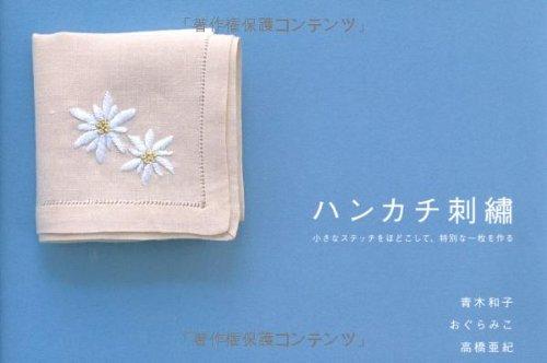 ハンカチ刺繍-小さなステッチをほどこして、特別な一枚を作る