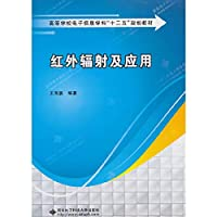 Infrared radiation and application(Chinese Edition)