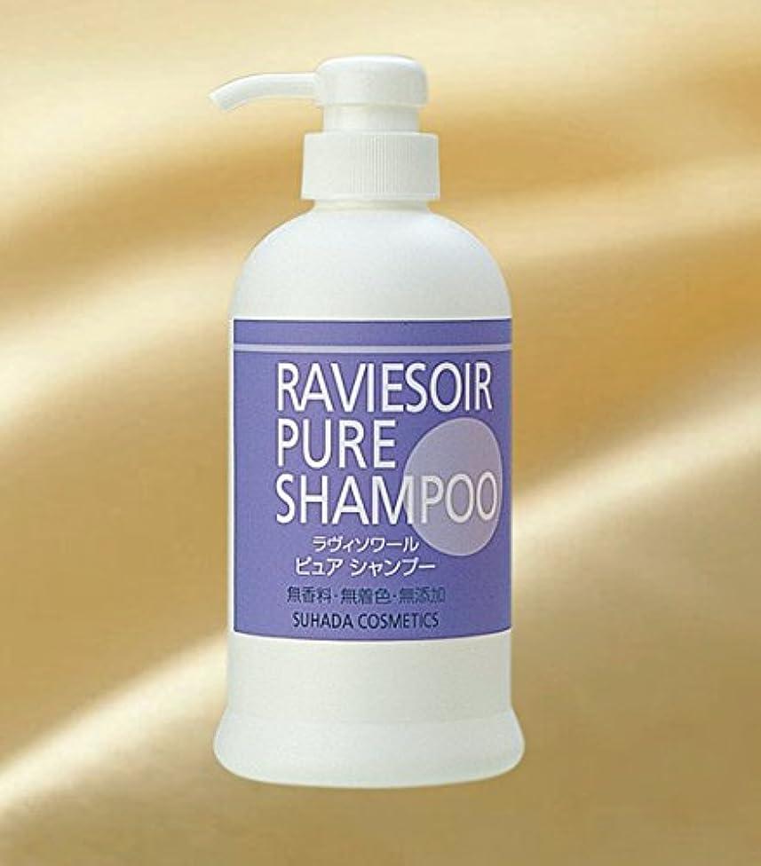 ロケーション服を洗う普及ラヴィソワール ナチュラルシャンプー(500ml) Raviesoir Natural Shampoo