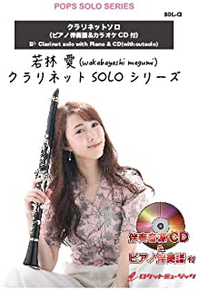 Pretender/Official髭男dism【クラリネット】(SOL-2019)【伴奏音源CD付、ピアノ伴奏譜付】《ポップスソロシリーズ》...